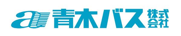 青木バス株式会社のロゴマークです