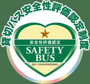 貸切バス安全性評価認定制度取得しています